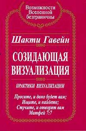 """Обложка книги """"Созидающая визуализация"""""""