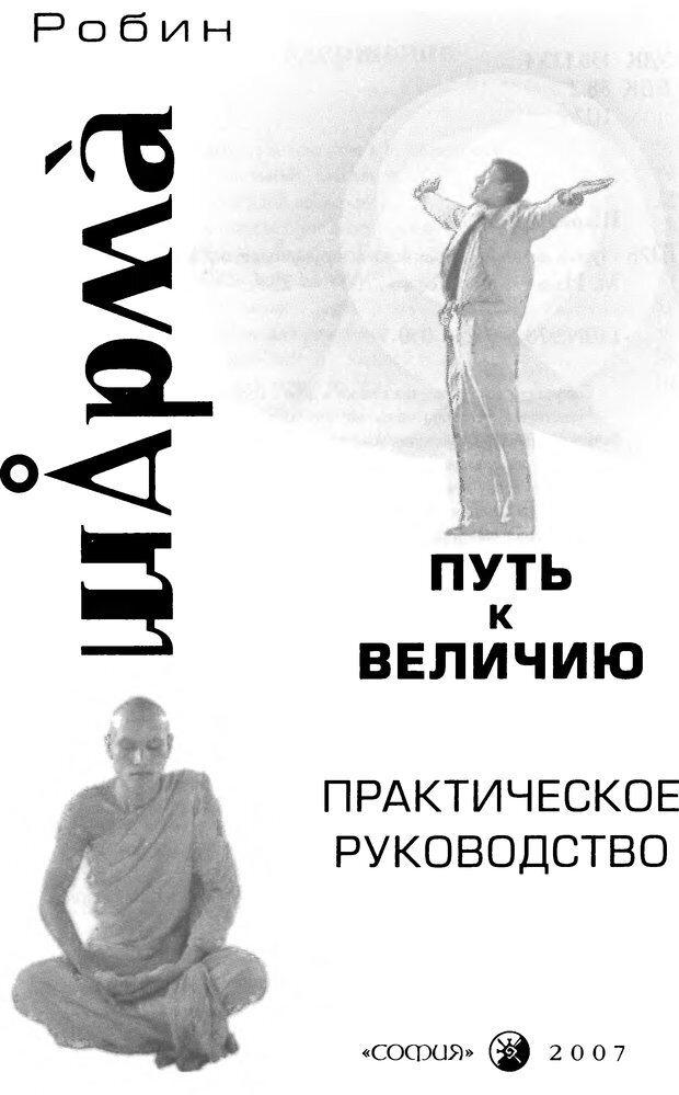 DJVU. Путь к величию[практическое руководство]. Шарма Р. С. Страница 1. Читать онлайн