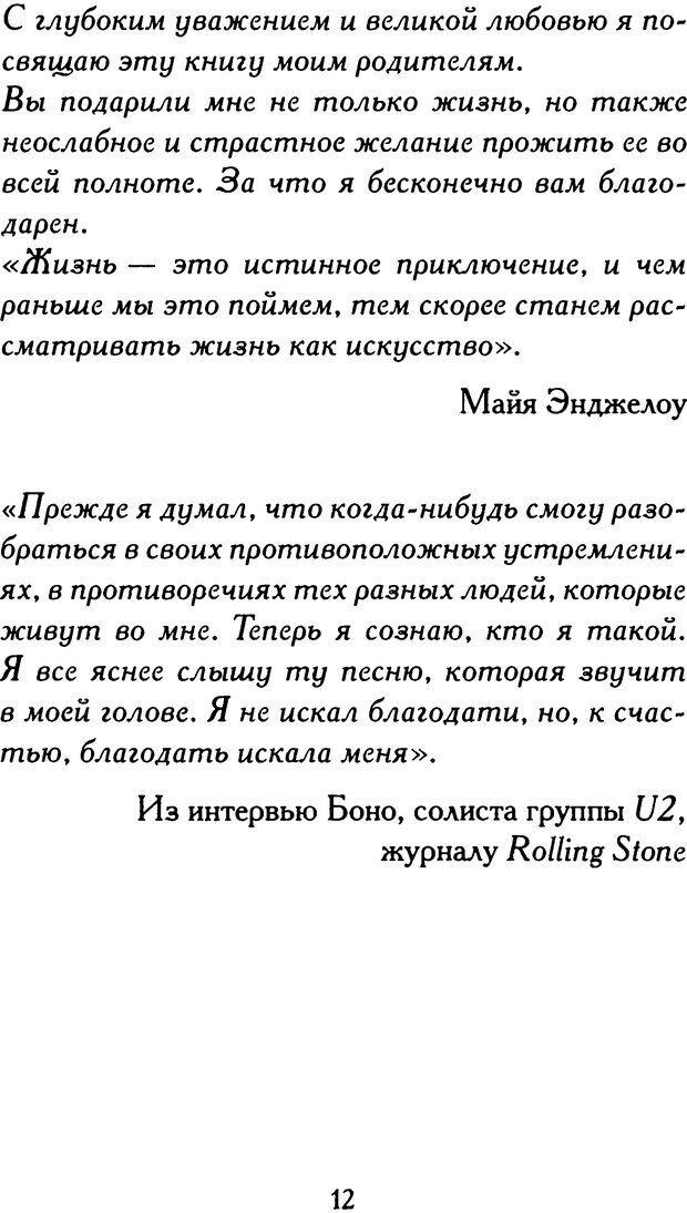 DJVU. Путь к величию[практическое руководство]. Шарма Р. С. Страница 10. Читать онлайн