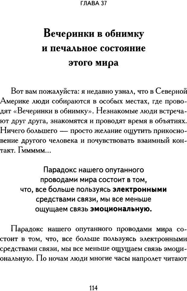 DJVU. Путь к величию[практическое руководство]. Шарма Р. С. Страница 112. Читать онлайн