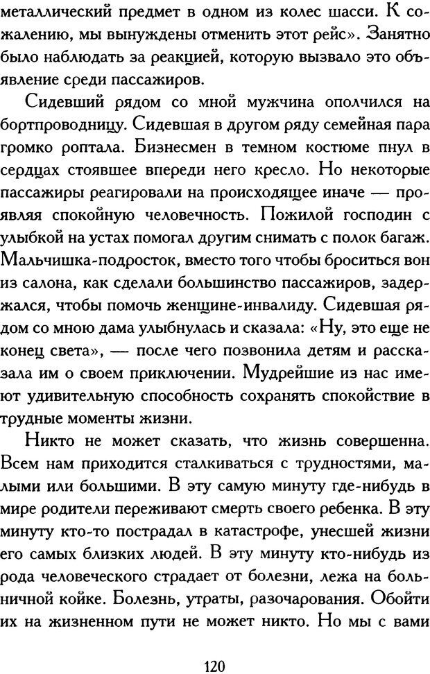 DJVU. Путь к величию[практическое руководство]. Шарма Р. С. Страница 118. Читать онлайн