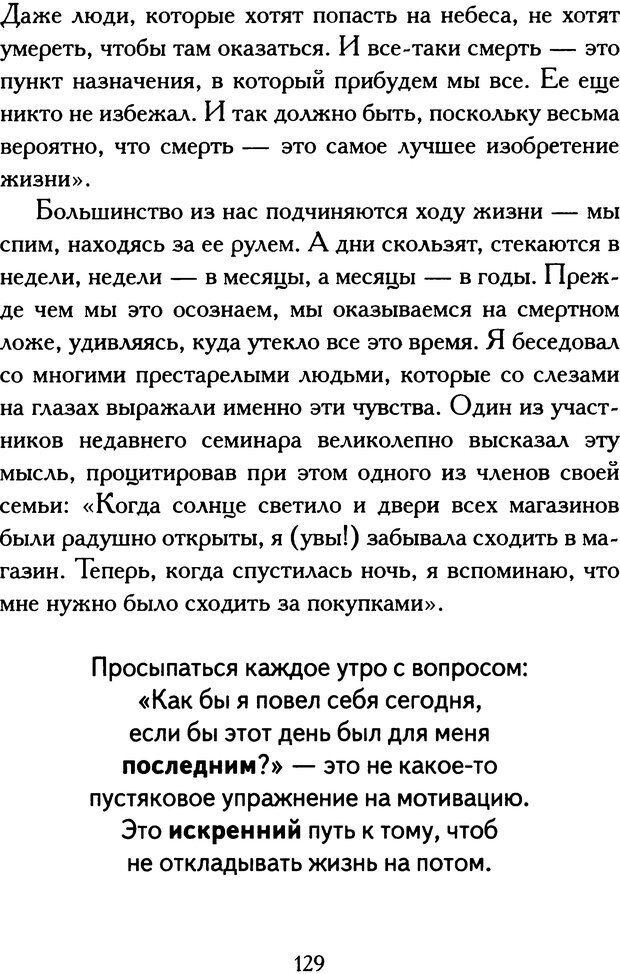 DJVU. Путь к величию[практическое руководство]. Шарма Р. С. Страница 127. Читать онлайн