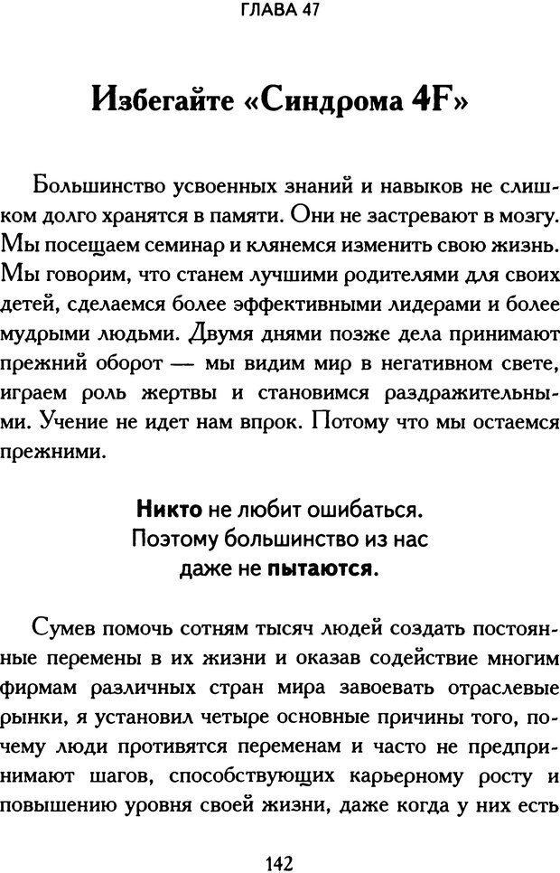DJVU. Путь к величию[практическое руководство]. Шарма Р. С. Страница 140. Читать онлайн