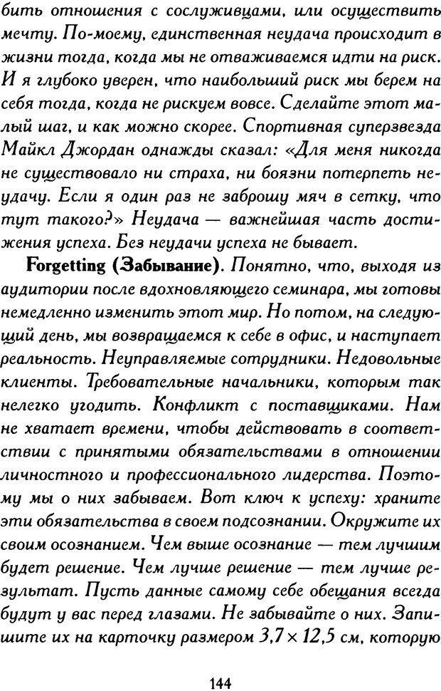DJVU. Путь к величию[практическое руководство]. Шарма Р. С. Страница 142. Читать онлайн