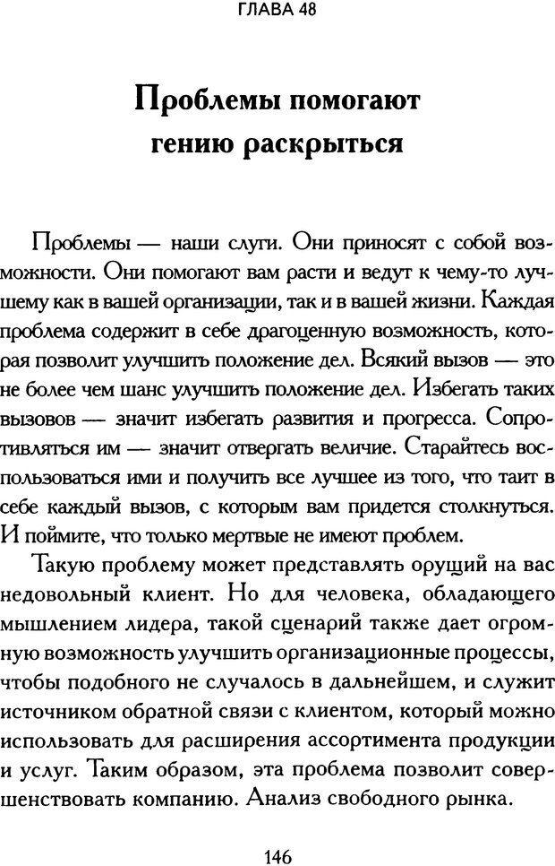 DJVU. Путь к величию[практическое руководство]. Шарма Р. С. Страница 144. Читать онлайн