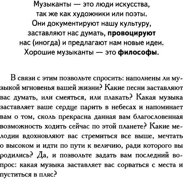 DJVU. Путь к величию[практическое руководство]. Шарма Р. С. Страница 158. Читать онлайн