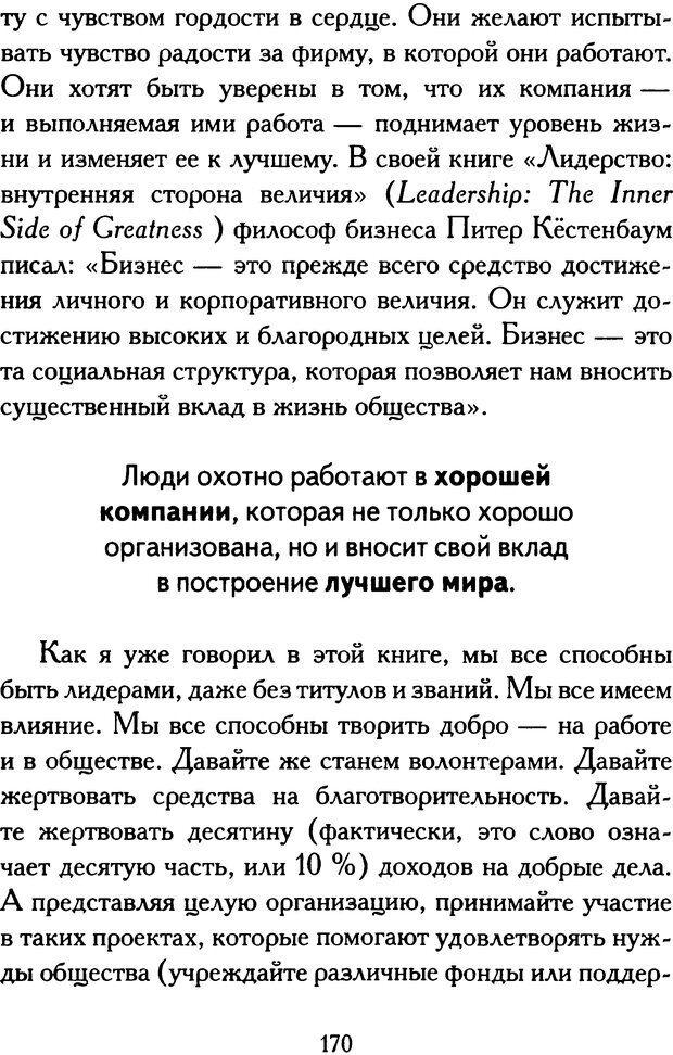 DJVU. Путь к величию[практическое руководство]. Шарма Р. С. Страница 168. Читать онлайн