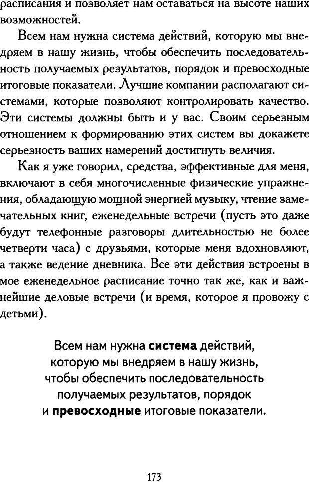 DJVU. Путь к величию[практическое руководство]. Шарма Р. С. Страница 171. Читать онлайн
