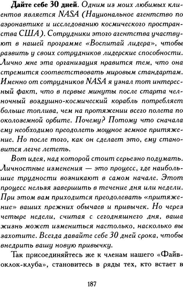 DJVU. Путь к величию[практическое руководство]. Шарма Р. С. Страница 185. Читать онлайн