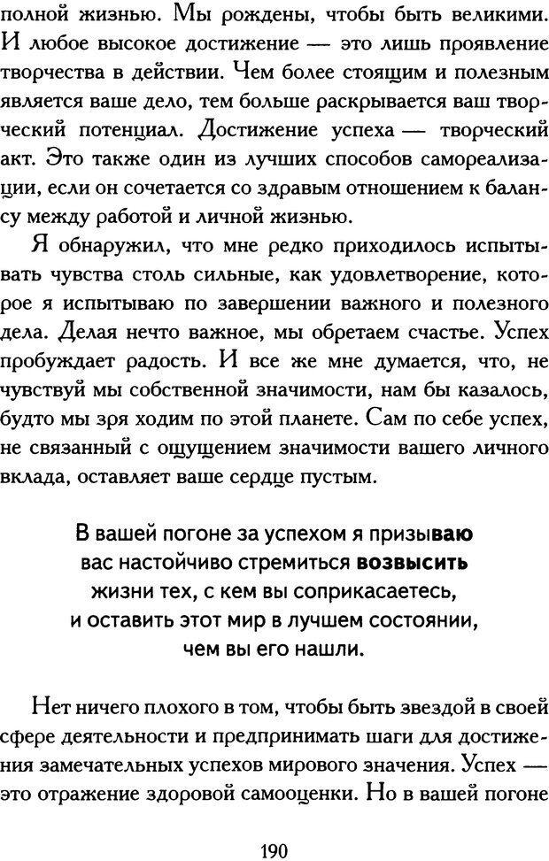 DJVU. Путь к величию[практическое руководство]. Шарма Р. С. Страница 188. Читать онлайн