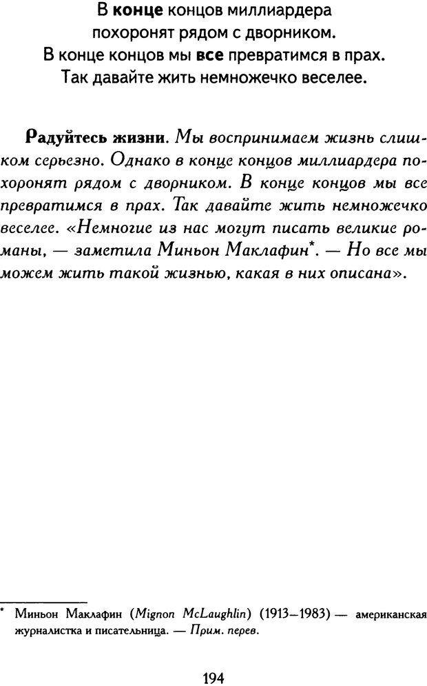 DJVU. Путь к величию[практическое руководство]. Шарма Р. С. Страница 192. Читать онлайн