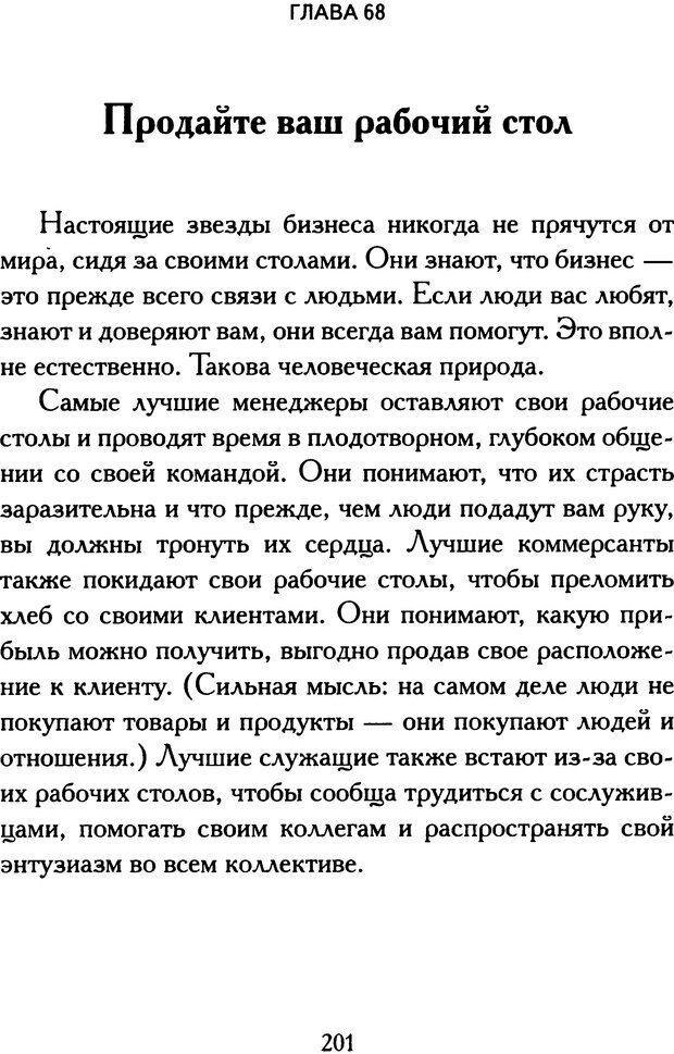 DJVU. Путь к величию[практическое руководство]. Шарма Р. С. Страница 199. Читать онлайн