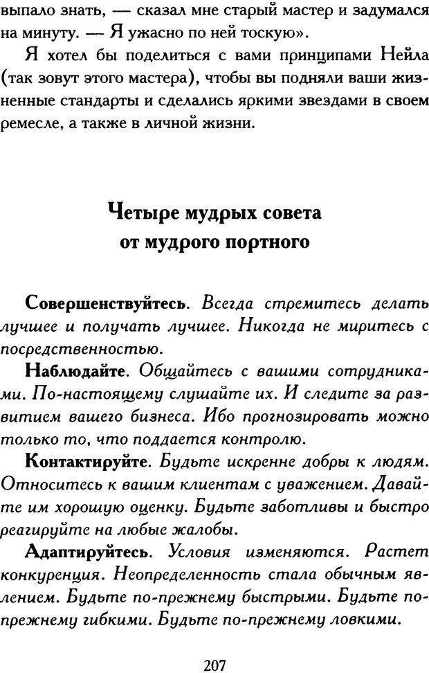DJVU. Путь к величию[практическое руководство]. Шарма Р. С. Страница 205. Читать онлайн