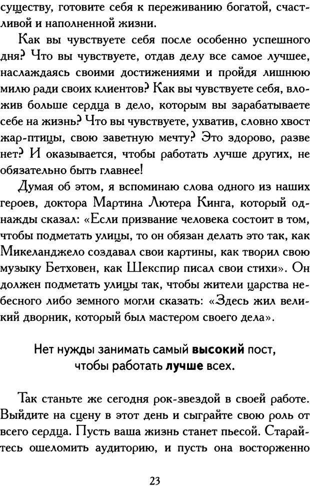 DJVU. Путь к величию[практическое руководство]. Шарма Р. С. Страница 21. Читать онлайн