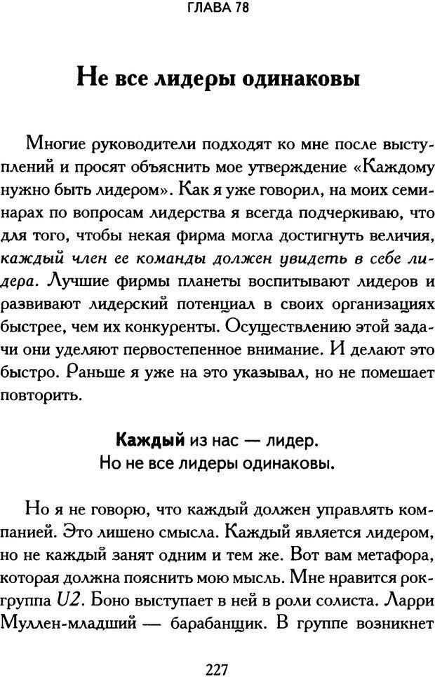 DJVU. Путь к величию[практическое руководство]. Шарма Р. С. Страница 225. Читать онлайн