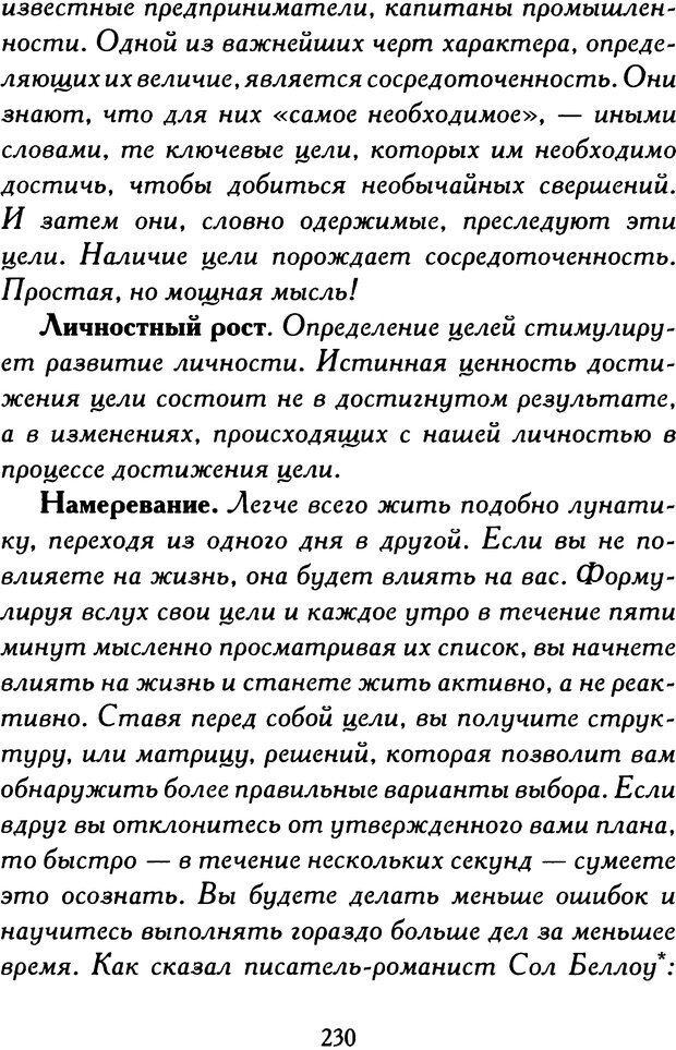 DJVU. Путь к величию[практическое руководство]. Шарма Р. С. Страница 228. Читать онлайн
