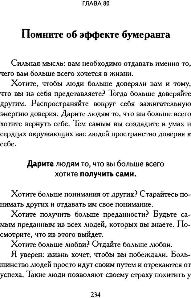 DJVU. Путь к величию[практическое руководство]. Шарма Р. С. Страница 232. Читать онлайн