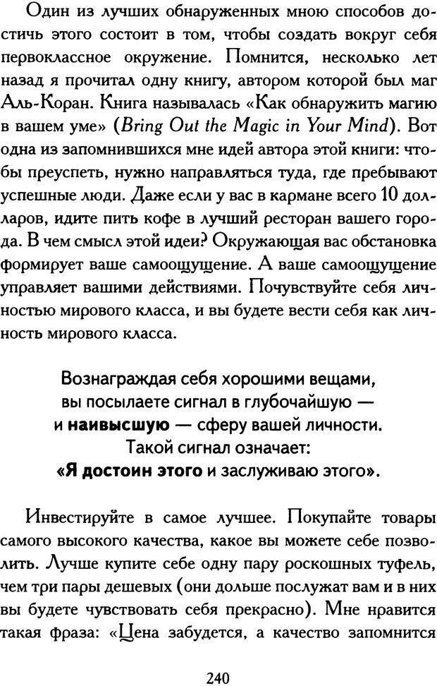 DJVU. Путь к величию[практическое руководство]. Шарма Р. С. Страница 238. Читать онлайн