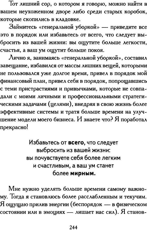 DJVU. Путь к величию[практическое руководство]. Шарма Р. С. Страница 242. Читать онлайн