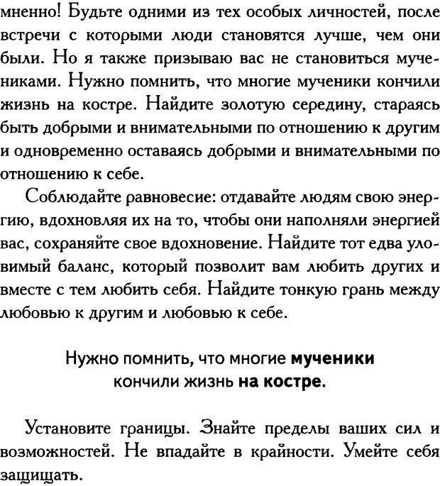 DJVU. Путь к величию[практическое руководство]. Шарма Р. С. Страница 245. Читать онлайн