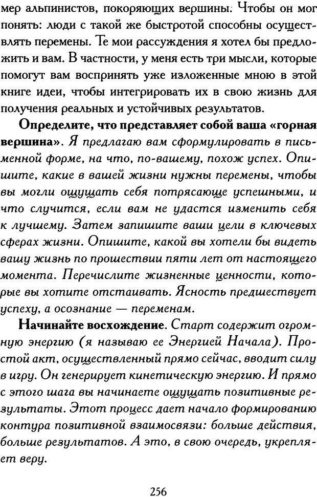 DJVU. Путь к величию[практическое руководство]. Шарма Р. С. Страница 254. Читать онлайн