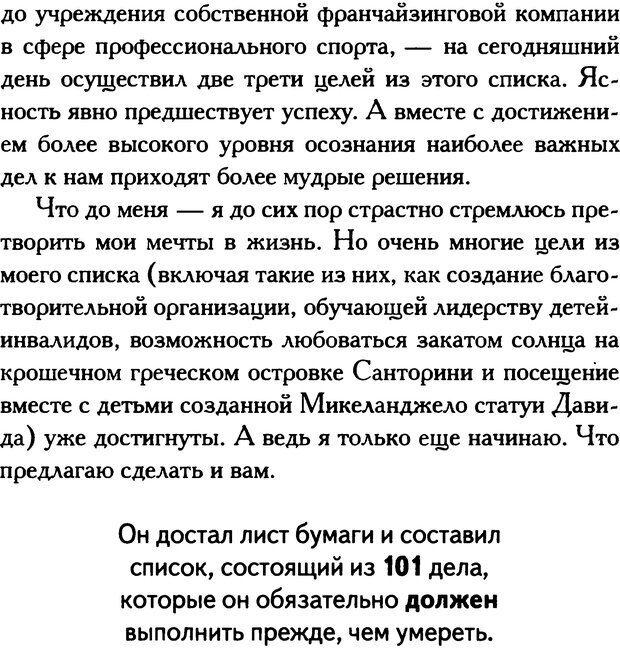 DJVU. Путь к величию[практическое руководство]. Шарма Р. С. Страница 262. Читать онлайн