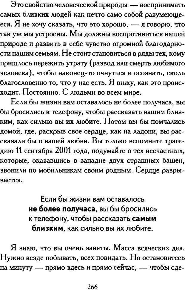 DJVU. Путь к величию[практическое руководство]. Шарма Р. С. Страница 264. Читать онлайн