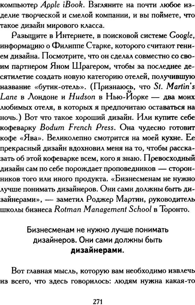 DJVU. Путь к величию[практическое руководство]. Шарма Р. С. Страница 269. Читать онлайн