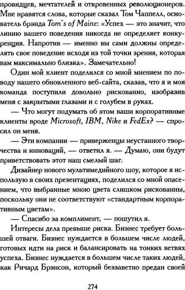 DJVU. Путь к величию[практическое руководство]. Шарма Р. С. Страница 272. Читать онлайн
