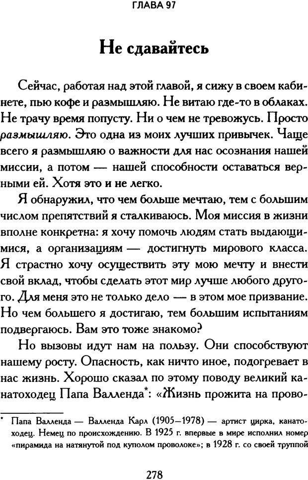 DJVU. Путь к величию[практическое руководство]. Шарма Р. С. Страница 276. Читать онлайн