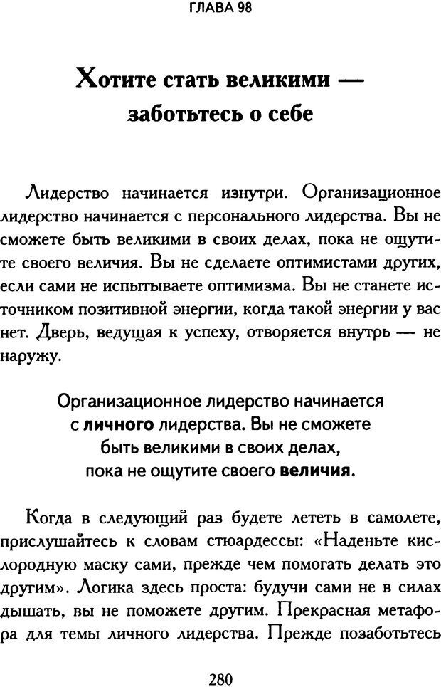 DJVU. Путь к величию[практическое руководство]. Шарма Р. С. Страница 278. Читать онлайн