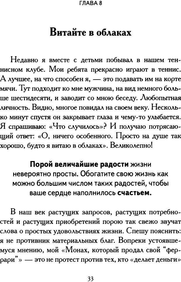 DJVU. Путь к величию[практическое руководство]. Шарма Р. С. Страница 31. Читать онлайн