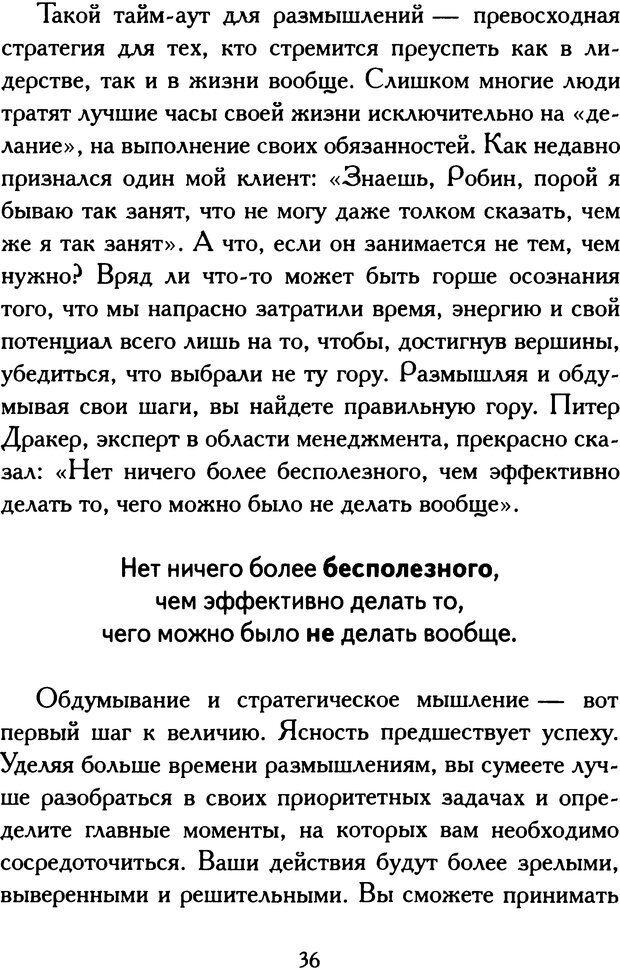DJVU. Путь к величию[практическое руководство]. Шарма Р. С. Страница 34. Читать онлайн