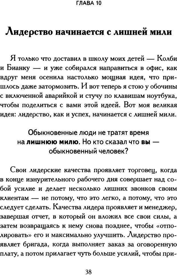 DJVU. Путь к величию[практическое руководство]. Шарма Р. С. Страница 36. Читать онлайн