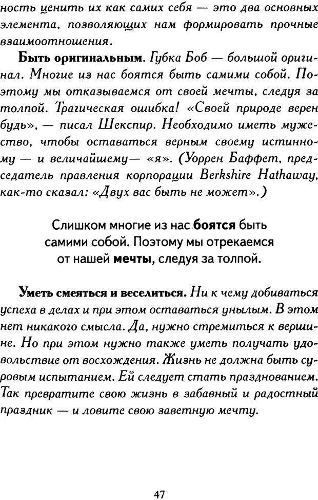 DJVU. Путь к величию[практическое руководство]. Шарма Р. С. Страница 45. Читать онлайн
