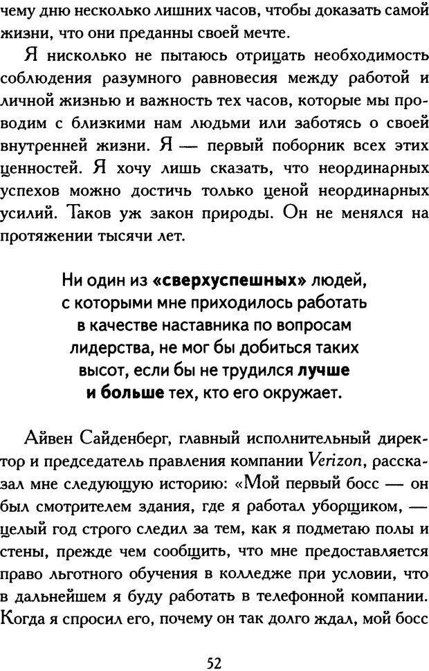 DJVU. Путь к величию[практическое руководство]. Шарма Р. С. Страница 50. Читать онлайн