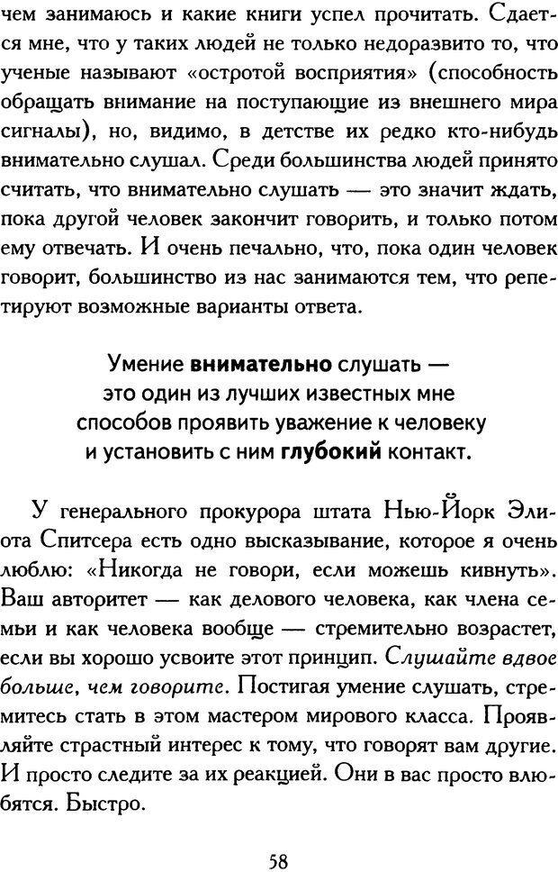 DJVU. Путь к величию[практическое руководство]. Шарма Р. С. Страница 56. Читать онлайн