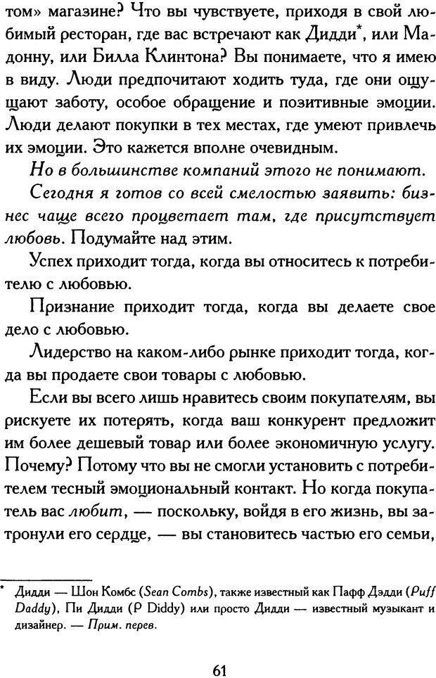 DJVU. Путь к величию[практическое руководство]. Шарма Р. С. Страница 59. Читать онлайн