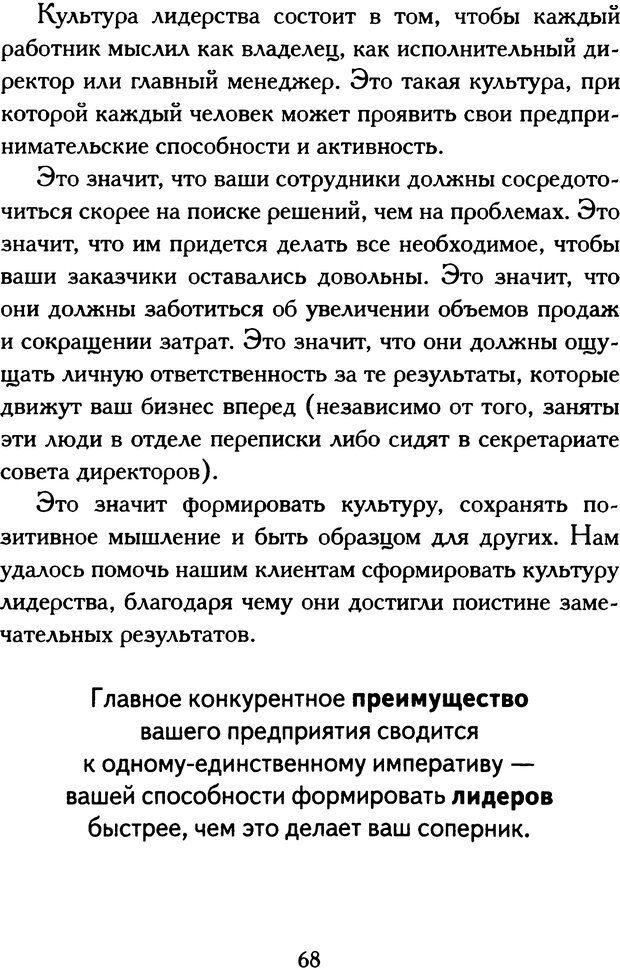 DJVU. Путь к величию[практическое руководство]. Шарма Р. С. Страница 66. Читать онлайн