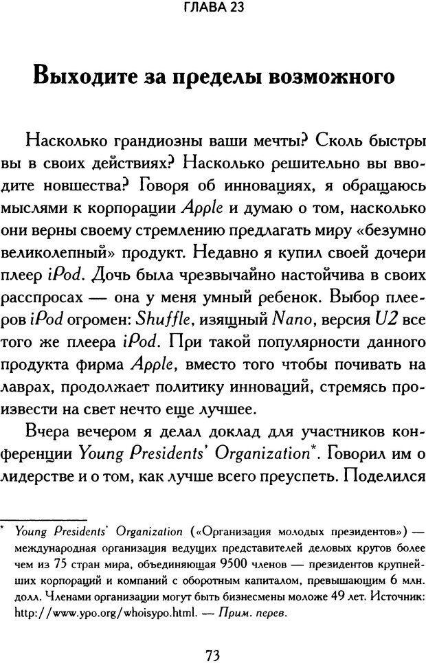 DJVU. Путь к величию[практическое руководство]. Шарма Р. С. Страница 71. Читать онлайн