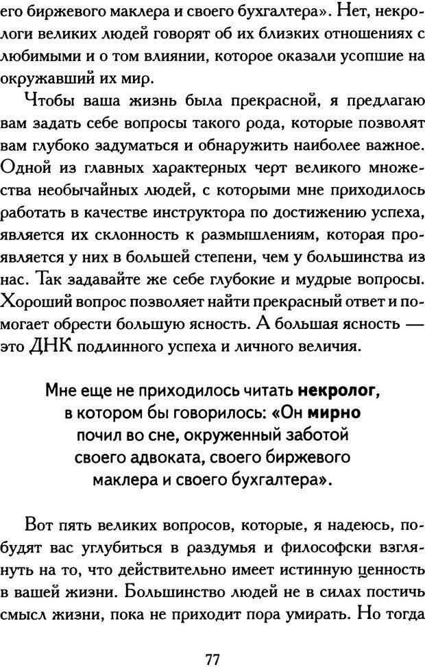 DJVU. Путь к величию[практическое руководство]. Шарма Р. С. Страница 75. Читать онлайн