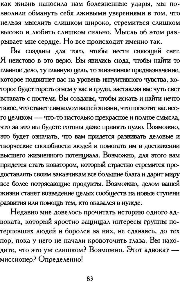 DJVU. Путь к величию[практическое руководство]. Шарма Р. С. Страница 81. Читать онлайн