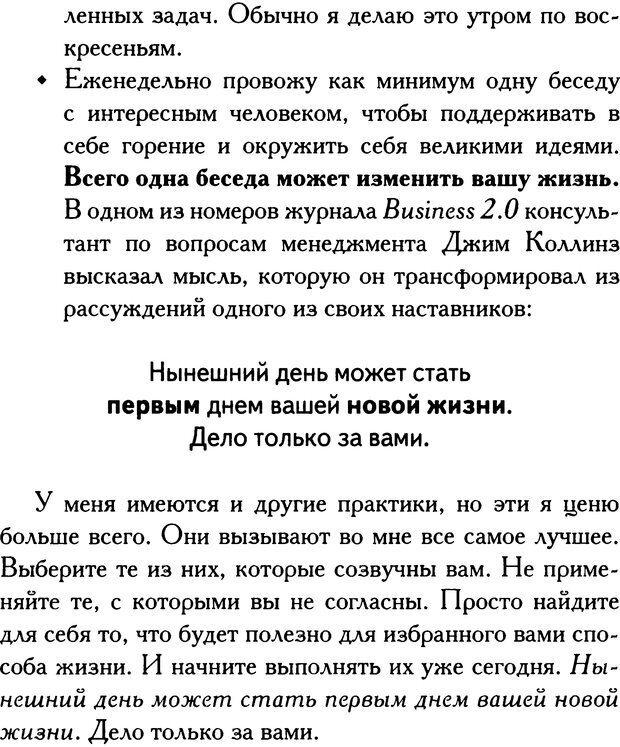 DJVU. Путь к величию[практическое руководство]. Шарма Р. С. Страница 85. Читать онлайн
