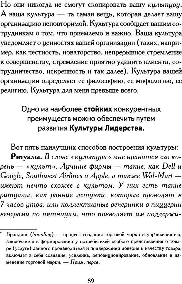 DJVU. Путь к величию[практическое руководство]. Шарма Р. С. Страница 87. Читать онлайн