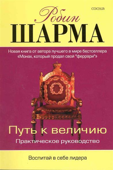 """Обложка книги """"Путь к величию[практическое руководство]"""""""