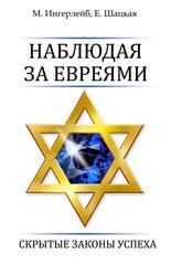 Наблюдая за евреями. Скрытые законы успеха, Шацкая Евгения
