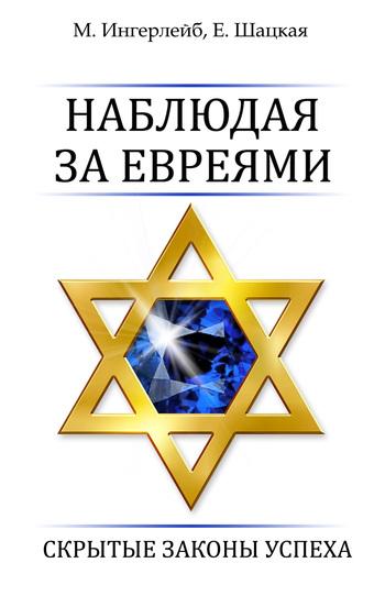 """Обложка книги """"Наблюдая за евреями. Скрытые законы успеха"""""""