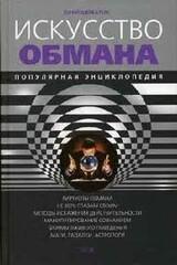 Искусство обмана. Популярная энциклопедия, Щербатых Юрий