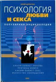 """Обложка книги """"Психология любви и секса. Популярная энциклопедия"""""""