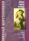 "Обложка книги ""Белое танго успеха"""